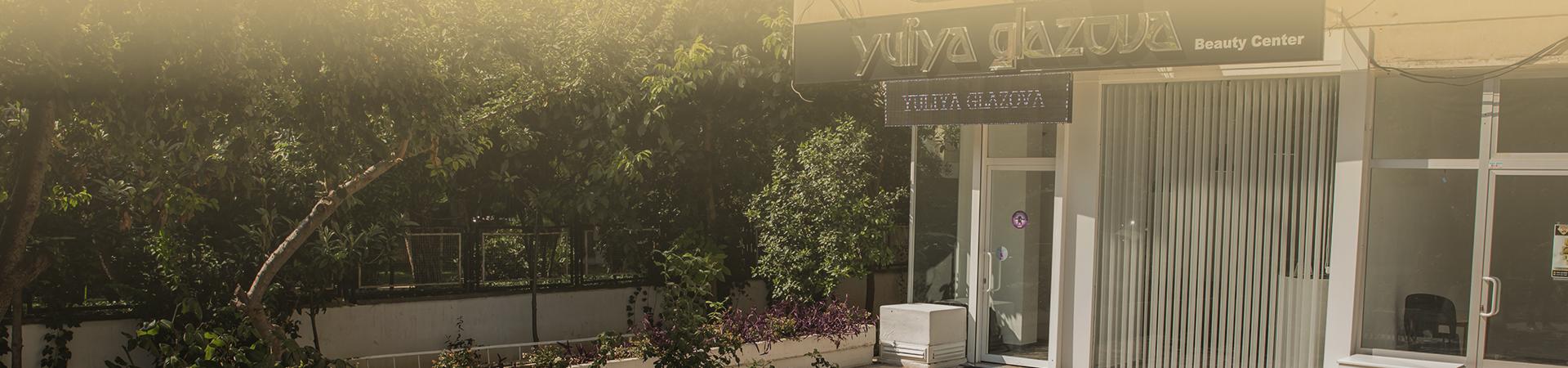 Yuliya Glazova | Beauty Center